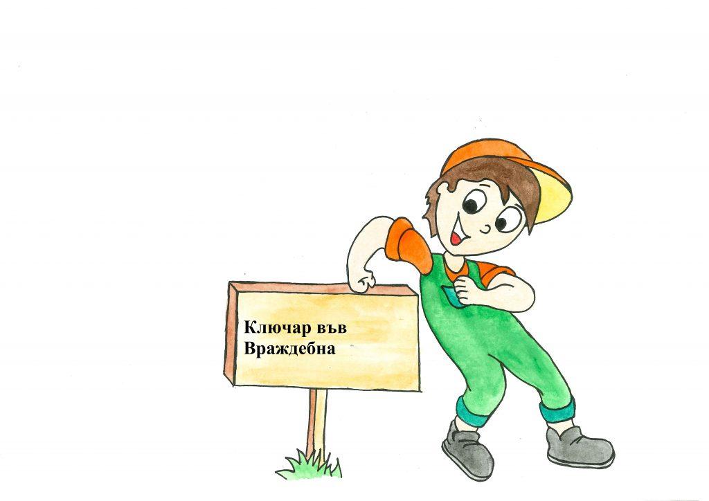 Денонощен Ключар в Враждебна