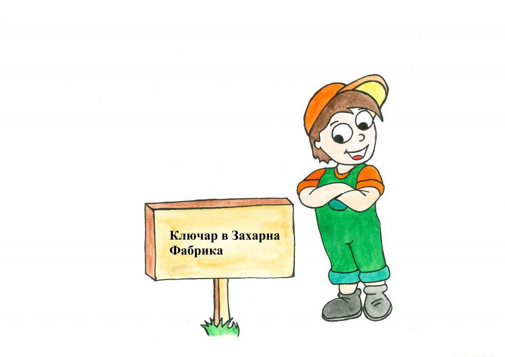 Денонощен Ключар в Захарна Фабрика
