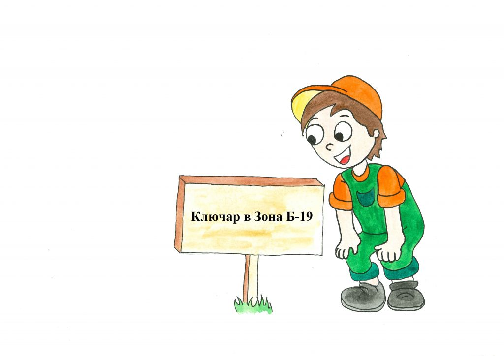 Денонощен Ключар в Зона Б-19