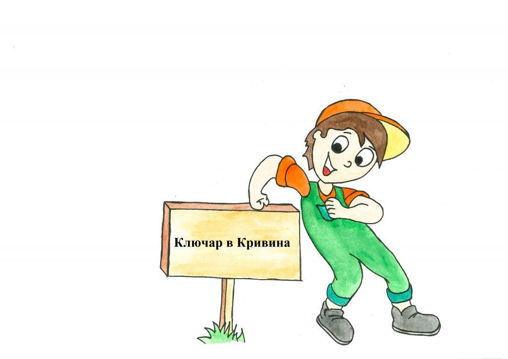 Денонощен Ключар в Кривина