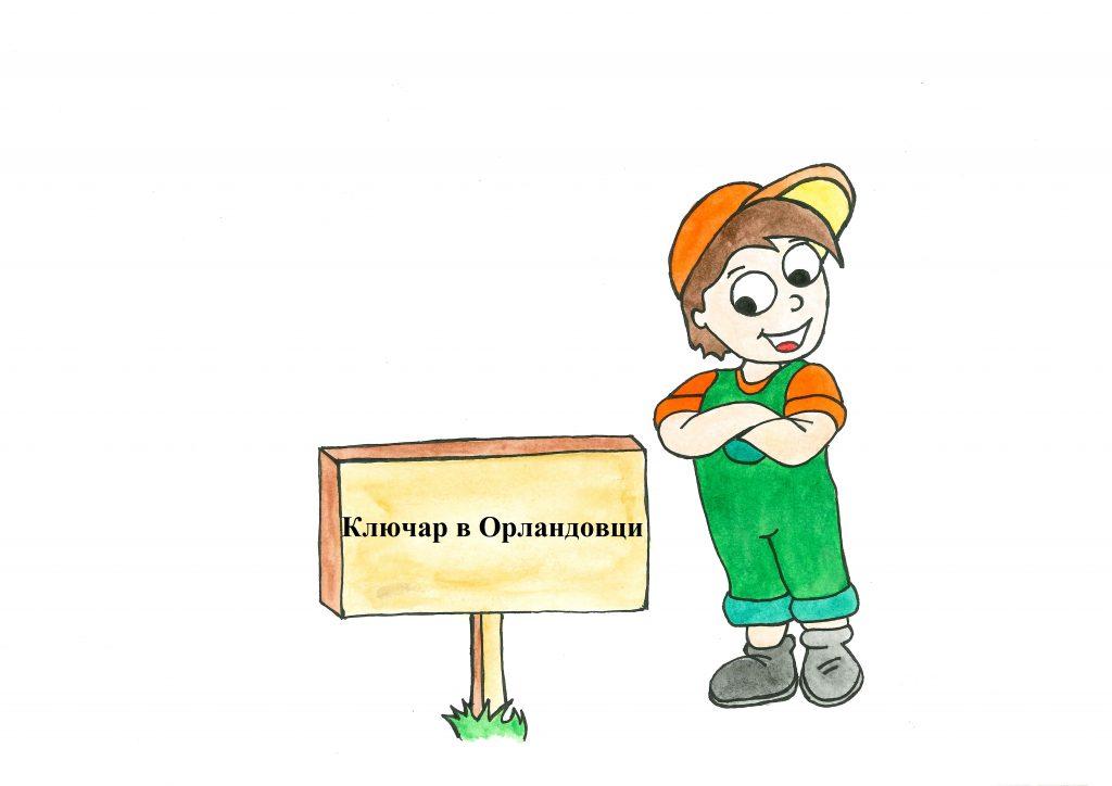 Денонощен Ключар в Орландовци