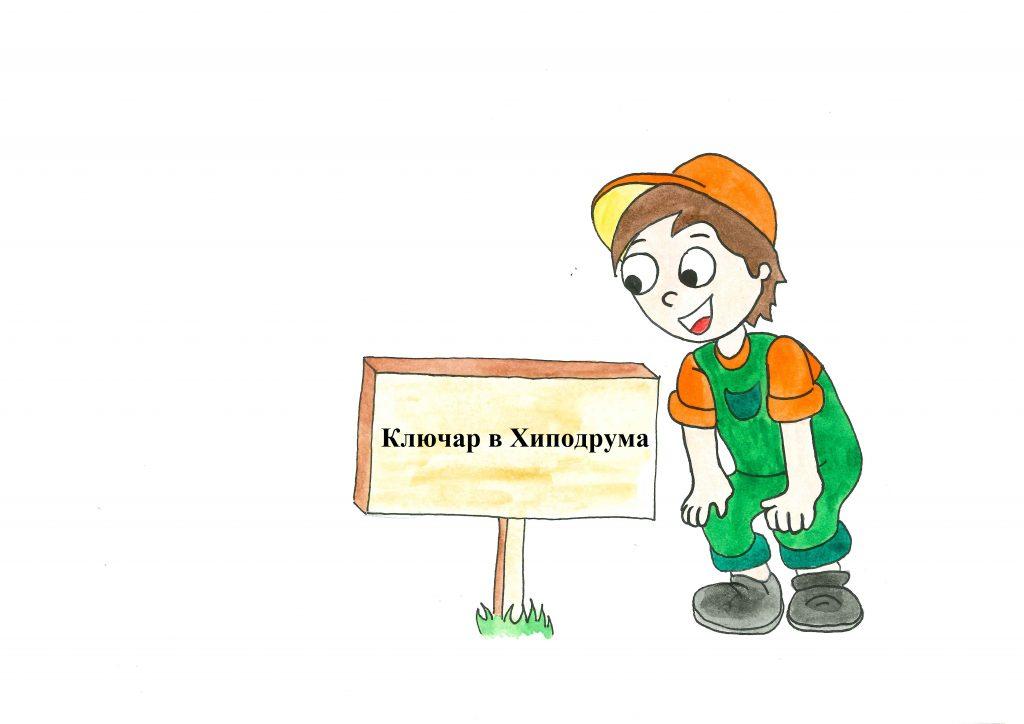 Денонощен Ключар в Хиподрума
