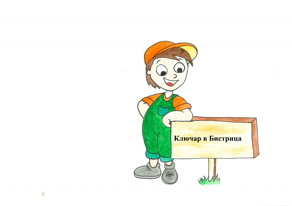 Денонощен Ключар в Бистрица