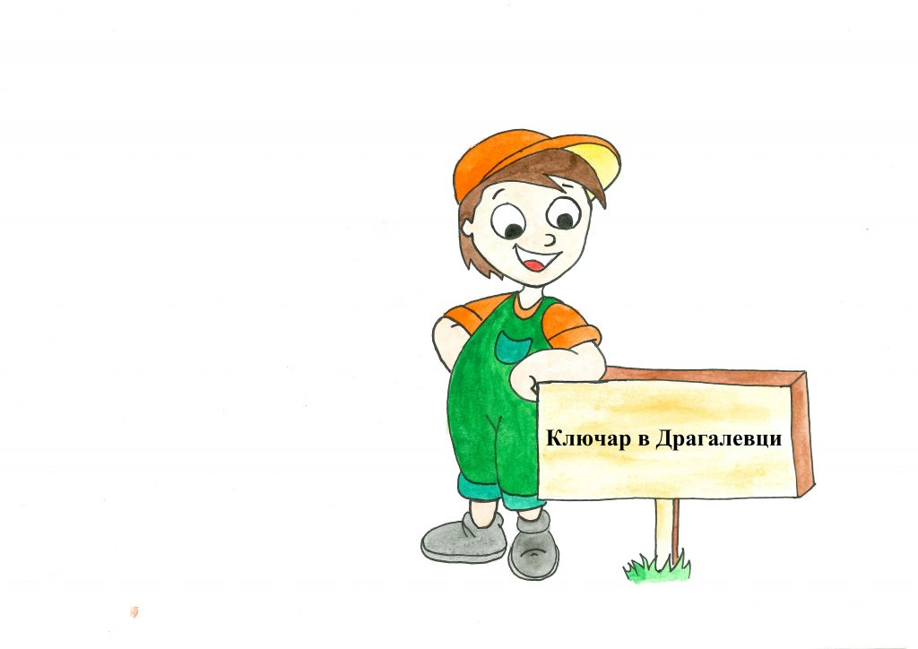 Денонощен Ключар в Драгалевци
