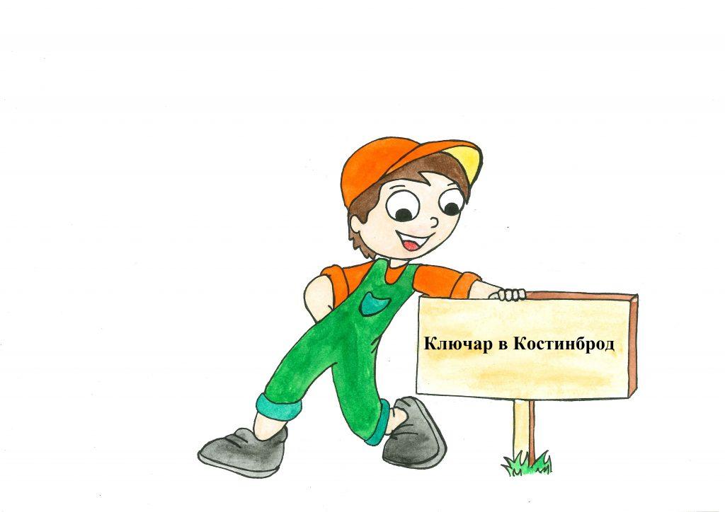 Денонощен Ключар в Костинброд