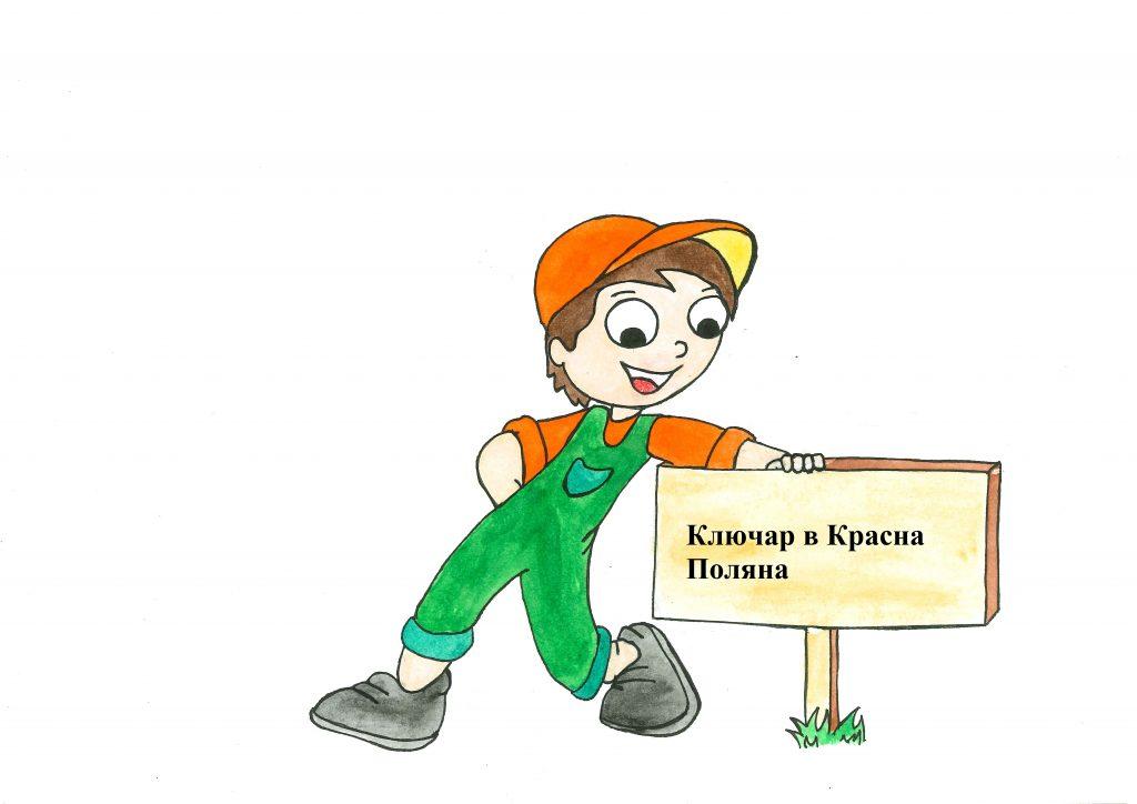 Денонощен Ключар в Красна Поляна