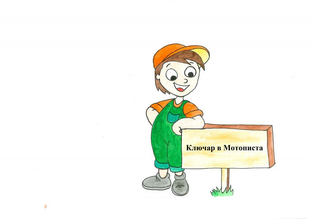 Денонощен Ключар в Мотописта