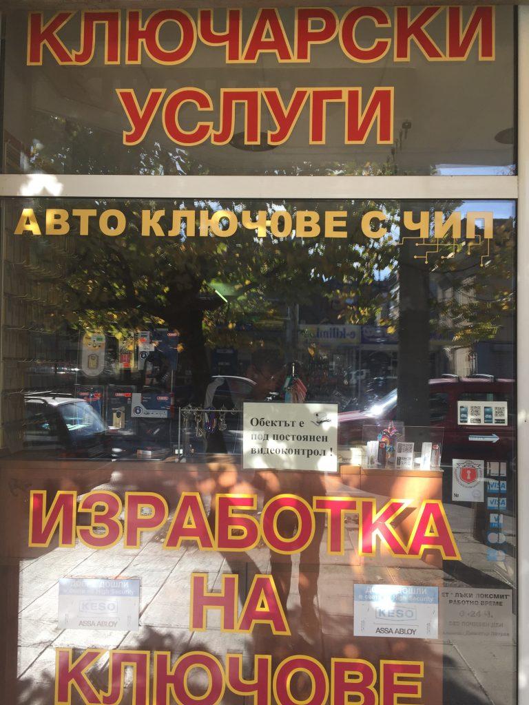 денонощен ключарски магазин в софия